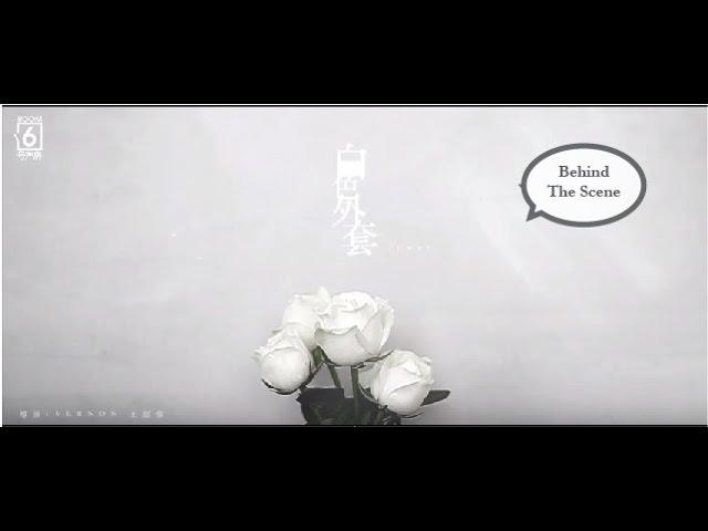 JUWEI ??????MV ???? ~ Behind The Scene