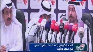 النشرة الرياضية| مع أخبار كرة القدم المحلية والعربية و العالمية كاملة بتاريخ 6-12-2016