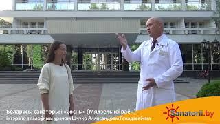 Щуко Александр Геннадьевич санаторий «Сосны», главный врач