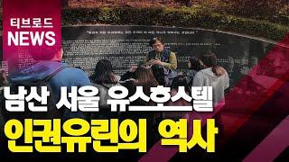 남산 서울 유스호스텔 '인권유린의 역사 공간'_티브로드…