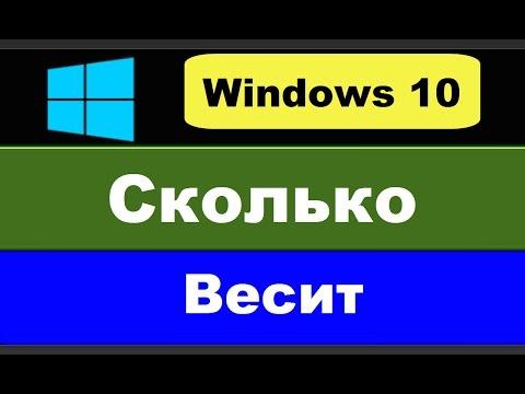какой объем занимает windows 10