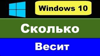 видео Сколько занимает места Windows 10 после установки на диске