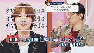 '관상학'으로 따져본 김진우(Kim Jin-woo)의 이유 있는 예민美 오늘의 운세(goodluck) 1회