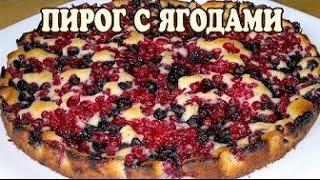 Пирог на кефире. Ягодный пирог. Рецепт пирога с ягодами