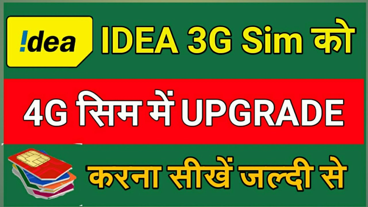 how to upgrade idea 3g sim to 4g sim in 1 minute | full process step