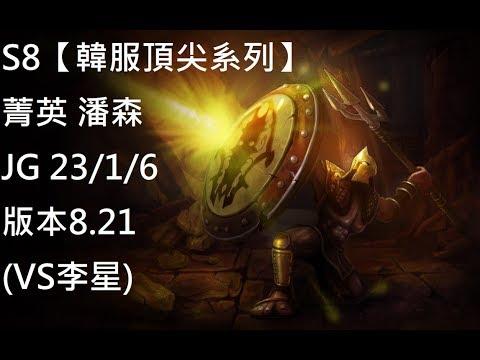 S8【韓服頂尖系列】菁英 潘森 Pantheon JG 23/1/6 版本8.21 (VS李星) - YouTube