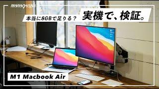 M1 MacBook AIr、本当にメモリ8GBで足りる?実機の画面見せながら検証します