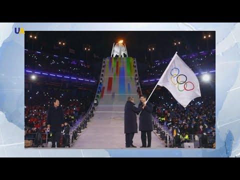 В Пхенчхане завершились XXIII зимние Олимпийские игры-2018