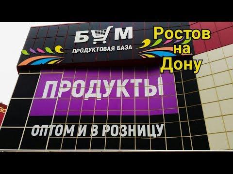 Новый магазин Бум -аналог Светофора.Декабрь 2018. Ростов на Дону