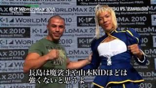Jienotsu vs. Mike Zambidis PV - MAX 2010 FINAL