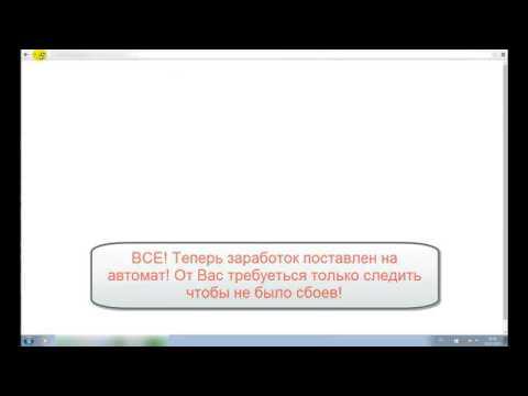 Видео Заработок в интернете 4pda