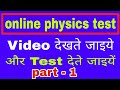 online physics test | physics exams with answers,physics study tips