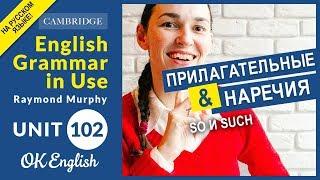 Unit 102 Прилагательные и наречия: SO и SUCH в английском | OK English