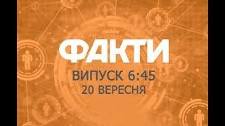 Факты ICTV - Выпуск 6:45 (20.09.2018)