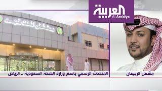 السعودية .. عهد صحي جديد واستمرار مجانية العلاج