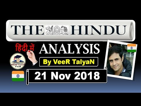 21 November 2018- The Hindu Editorial Discussion & News Paper Analysis in Hindi [UPSC/SSC/IBPS] VeeR