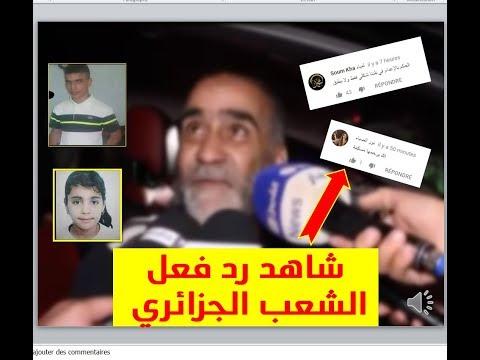 شاهد-رد-فعل-الشعب-الجزائري-عندما-حكم-على-قاتل-سلسبيل-بالاعدام