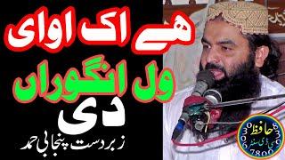 Video Hai ik O Wal Angooran Di by Qari Ahmad Hassan Sajid download MP3, 3GP, MP4, WEBM, AVI, FLV Oktober 2018