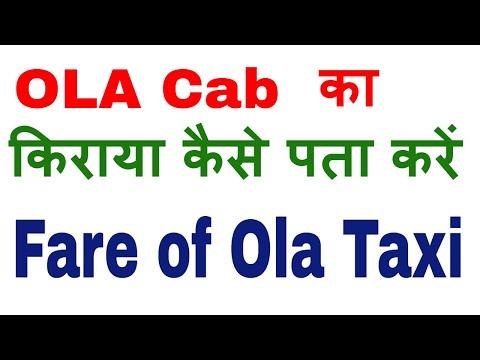 Ola Cab Ka Kiraya Kaise Pata Kare ओला टैक्सी का किराया कैसे जाने