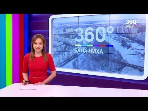 НОВОСТИ 360 БАЛАШИХА 8.04.2019