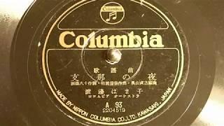 Video Memories of Japan - Columbia 4 record Album download MP3, 3GP, MP4, WEBM, AVI, FLV Juli 2018