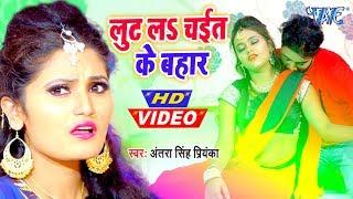 चईता वीडियो | #Antra Singh Priyanka का यह वीडियो सांग बिहार में तहलका मचा दिया | लुट लS चईत के बहार