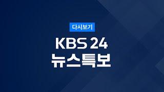 [풀영상] 뉴스특보 : 코로나19 정례 브리핑 - 2021년 7월 28일(수) 11:00~ / KBS