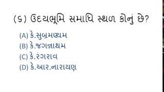 LIVE Quiz  In Gujarati Class-3 Exam Preparation - Gk Gujarati Quiz