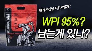 WPI 95% 이 가격에 구입 가능? 포대유청 단백질보…