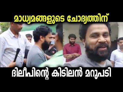 മാധ്യമങ്ങളുടെ ചോദ്യത്തിന് ദിലീപിന്റെ കിടിലൻ മറുപടി | Dileep Latest News | Malayalam Film News