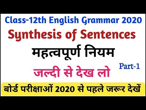 imp.-rules-|-synthesis-of-sentences-|-class-12th-english-grammar-|-part-1-#boardexams2020