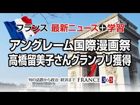 アンサンブルスタッフが最も注目するニュースを、日本語とフランス語を交えて詳しくご紹介します。 今回は「アングレーム国際漫画祭 高橋留美子さんがグランプリを獲得」です ...