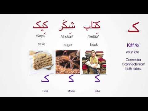 Persian Alphabet- Lesson 7 | Letters  Kaf- Mim