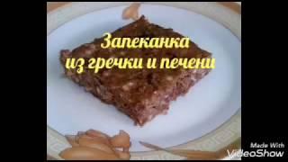 Запеканка из гречки и печени по рецепту от SV