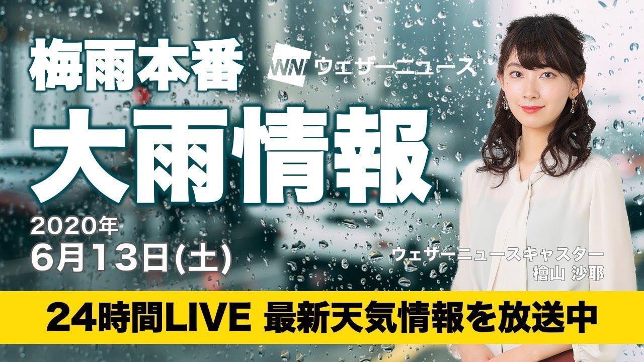 天気 予報 島根 県 出雲 市