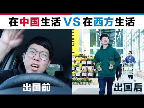 在中国生活VS在西方生活(出国前后)