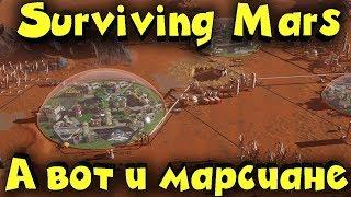 Выживание на Марсе - Surviving mars возвращение домой!