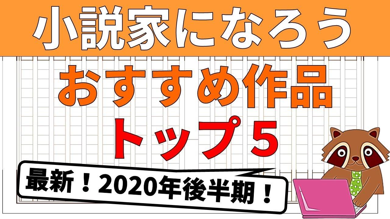 最新ランキング/2020年後半期】小説家になろうのおすすめ小説トップ5 ...