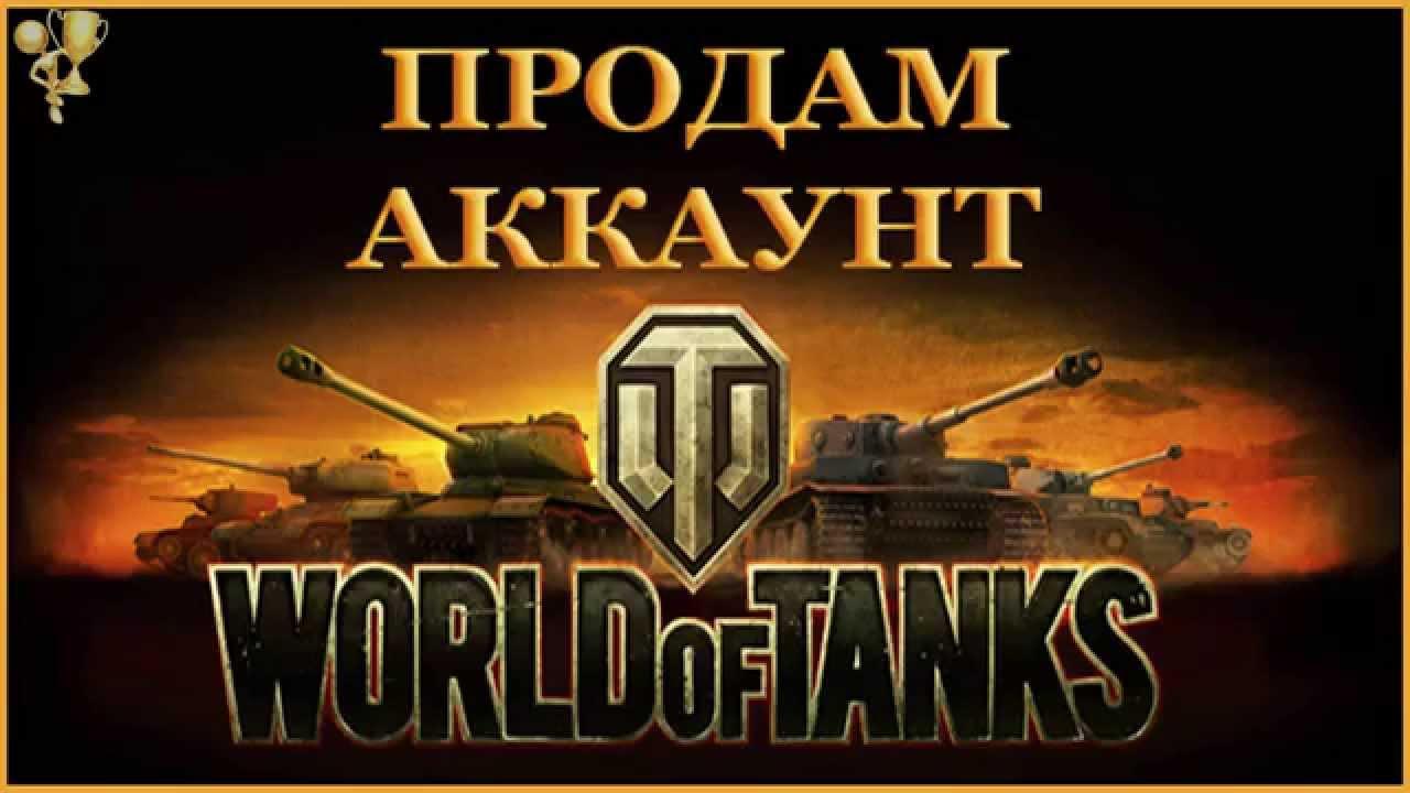Здесь пишут те, кто хочет продать аккаунт world of tanks.