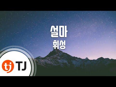 [TJ노래방] 설마 - 휘성 (Surely) - Wheesung) / TJ Karaoke