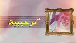شيلة ترحيبية || أداء : ابن عياش 2016 [HD]