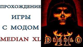 Diablo II - Прохождение игры с модом Median XL Sigma