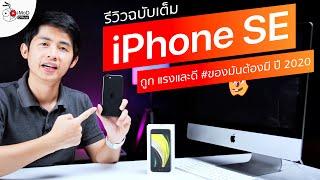 รีวิว iPhone SE 2020 ถูก แรง ดี Apple ก็ทำได้นี่นา อยากซื้อรุ่นนี้ต้องดูคลิปก่อนนะ