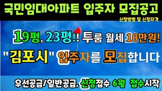 19평, 23평 투룸 월세 10만원!! 김포시 국민임대…