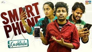 Smart Phone Kashtalu || Ravi Ganjam || Tamada Media