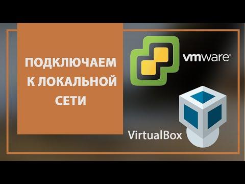 ДОБАВЛЯЕМ ВИТРУАЛЬНУЮ МАШИНУ (VMWARE, VirtualBox)  В ЛОКАЛЬНУЮ СЕТЬ.