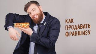 Как продавать франшизу. Мастер-класс Вадима Бортника(, 2017-04-16T18:40:34.000Z)