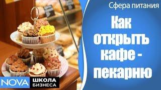видео Как с нуля открыть кулинарию: бизнес план