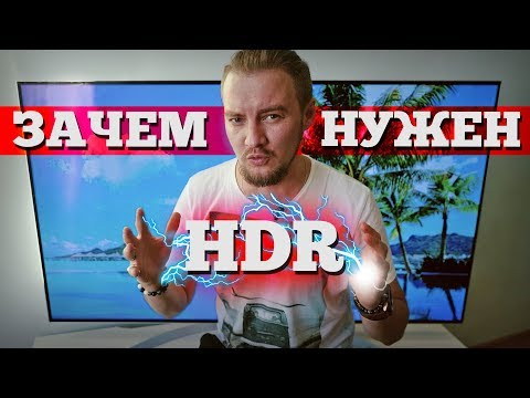 Что такое HDR в телевизоре и зачем оно?   LG OLED TV 2017
