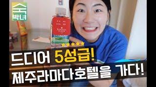 [숙박녀] 강유미/신고…